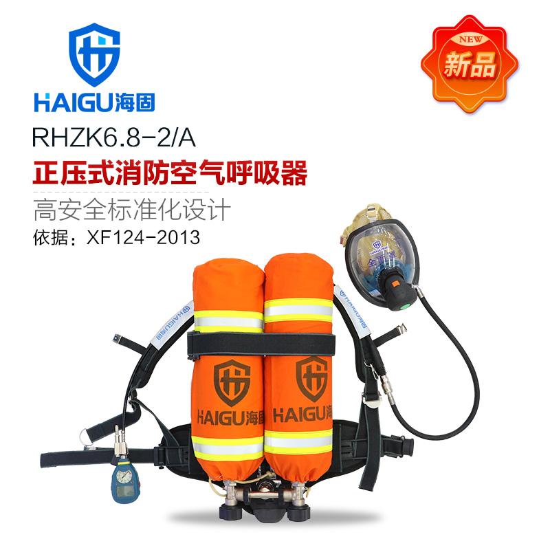 3C认证!海固RHZK6.8-2/A 正压式消防空气呼吸器 常规套装