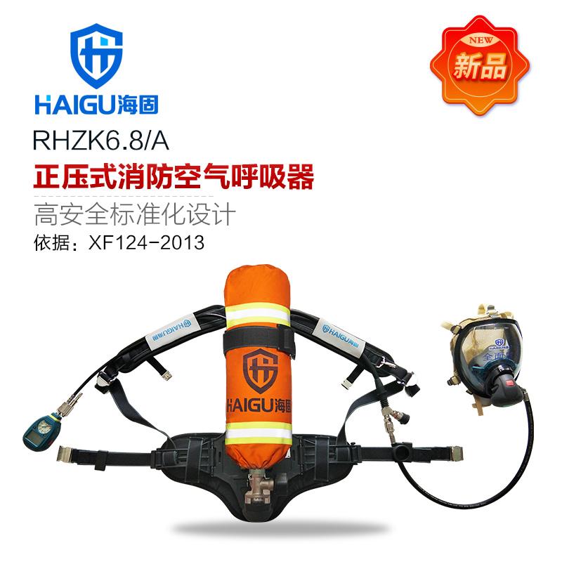 3C认证!海固RHZK6.8/A 正压式消防空气呼吸器 常规套装