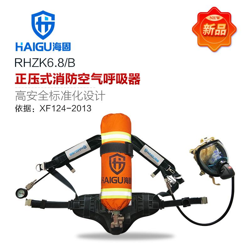 3C认证!海固RHZK6.8/B 正压式消防空气呼吸器 常规套装