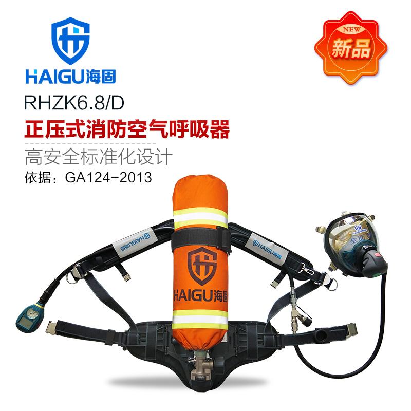 3C认证!海固RHZK6.8/D 正压式消防空气呼吸器 常规套装