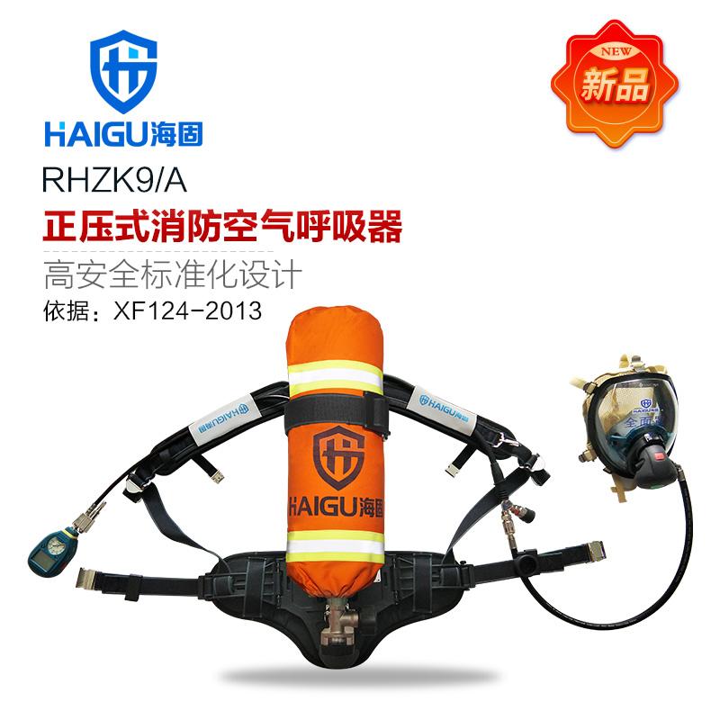3C认证!海固RHZK9/A 正压式消防空气呼吸器 常规套装