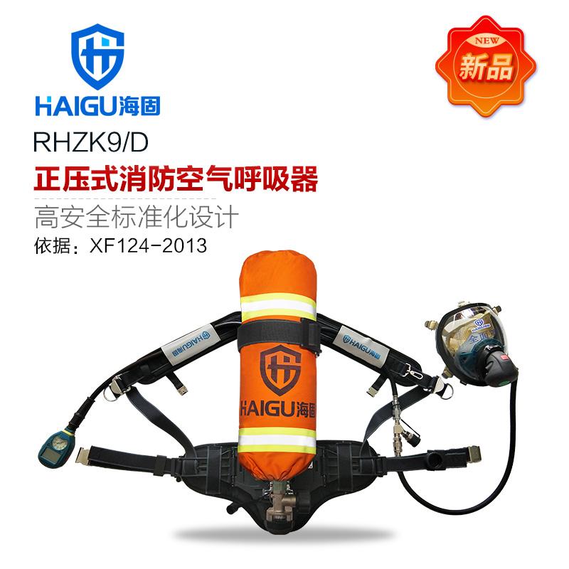 3C认证!海固RHZK9/D 正压式消防空气呼吸器 常规套装