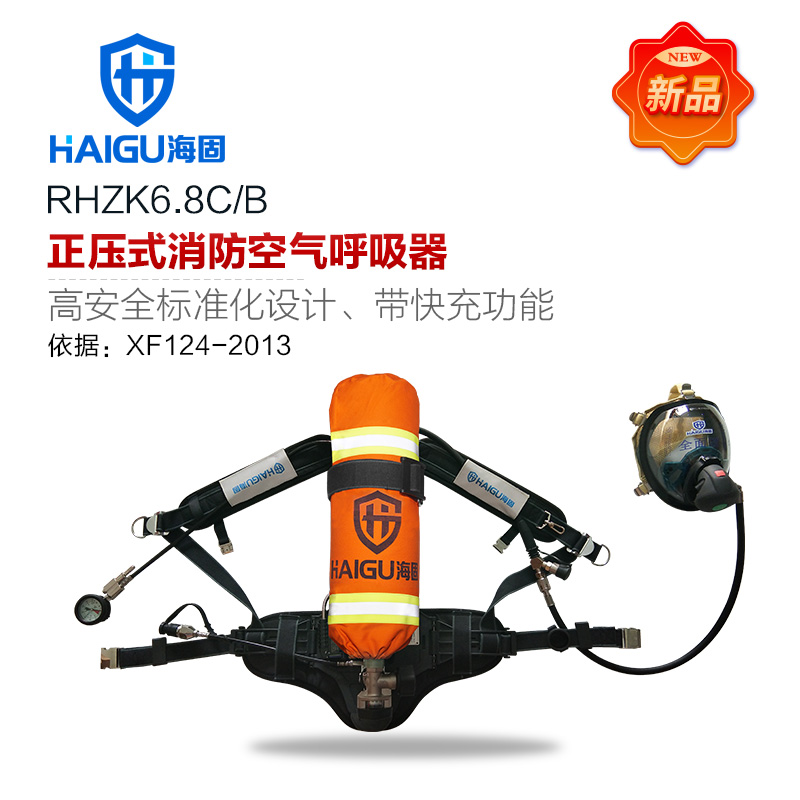 3C认证!海固RHZK6.8C/B 正压式消防空气呼吸器 快充套装
