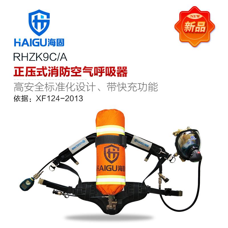 3C认证!海固RHZK9C/A 正压式消防空气呼吸器 快充套装