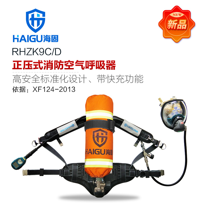 3C认证!海固RHZK9C/D 正压式消防空气呼吸器 快充套装