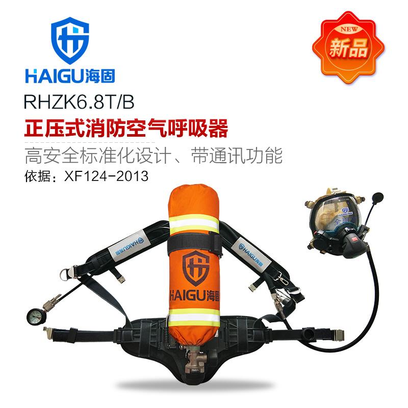 3C认证!海固RHZK6.8T/B 正压式消防空气呼吸器 通讯套装