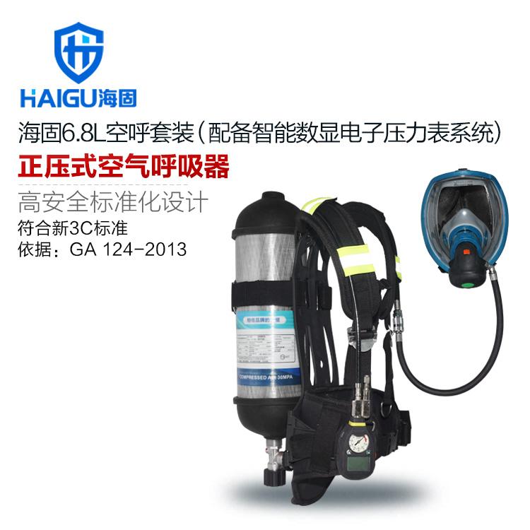 海固6.8L正压式空气呼吸器(配备智能压力表及压力平视装置)