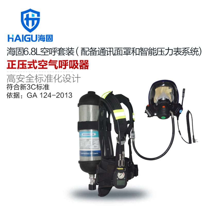海固RHZK6.8 T正压式空气呼吸器(配备通讯面罩+智能压力表及压力平视装置)