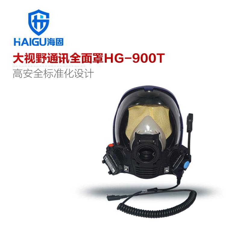 海固HG-900T球型大视野通讯全面罩 空呼通话面罩 无线电通讯面罩 扩音通讯装置