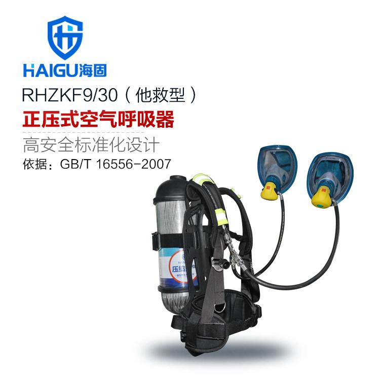 海固RHZKF9/30正压式压缩空气呼吸器(他救型)