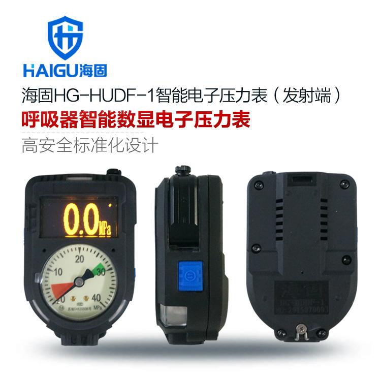 海固HG-HUDF-1呼吸器智能数显电子压力表及HG-HUD-1压力平视显示装置