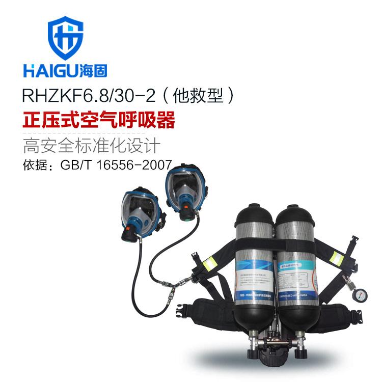 海固RHZKF6.8/30-2正压式消防空气呼吸器(他救型)