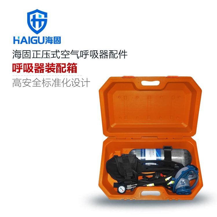 海固正压式空气呼吸器装配箱 空气呼吸器配件