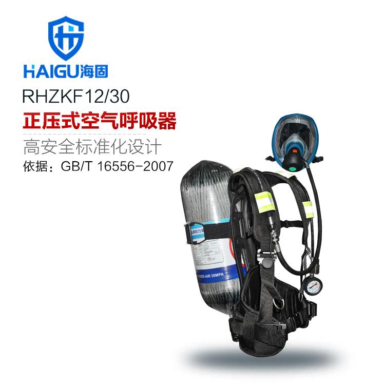 海固RHZKF12/30正压式消防空气呼吸器