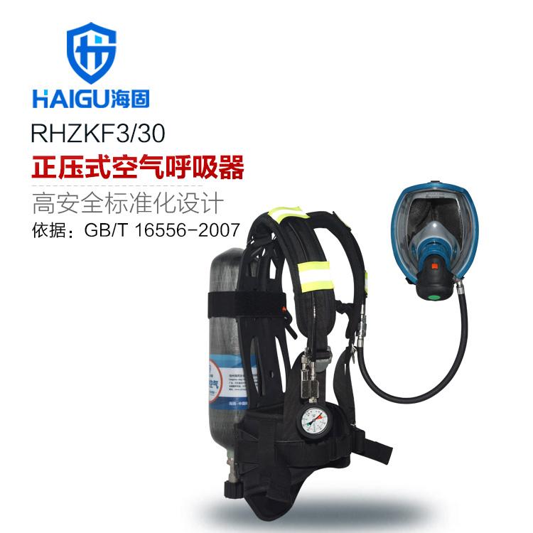 海固RHZKF3/30正压式消防空气呼吸器