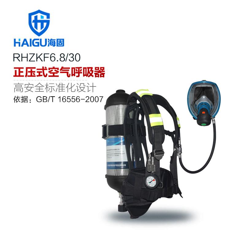 海固RHZKF6.8/30正压式消防空气呼吸器