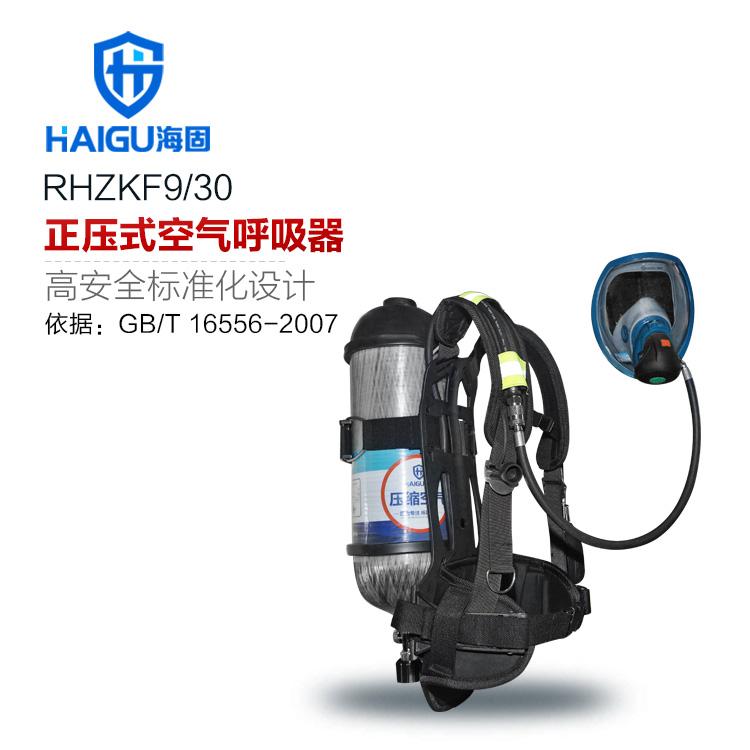 海固RHZKF9/30正压式空气呼吸器