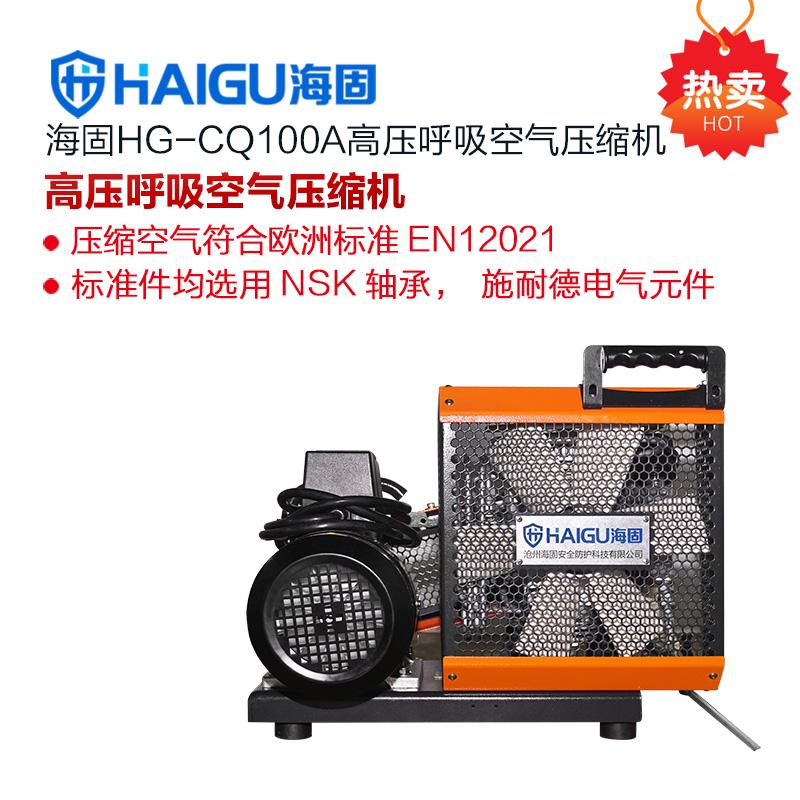 新款海固HG-CQ100A高压呼吸空气压缩机 正压式空气呼吸器充气泵