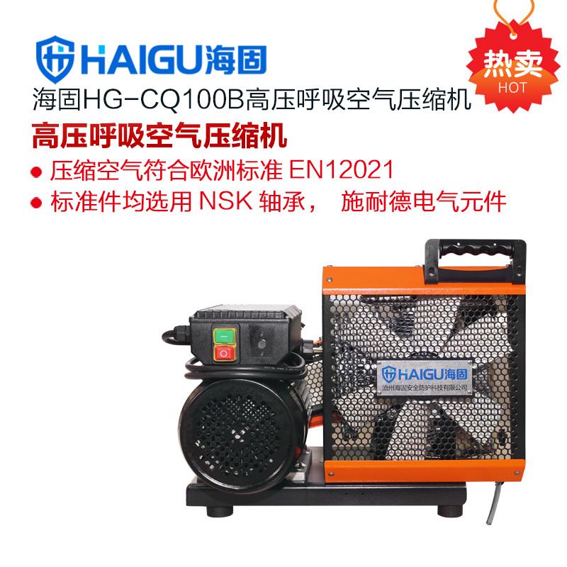 新款海固HG-CQ100B高压呼吸空气压缩机 正压式空气呼吸器充气泵