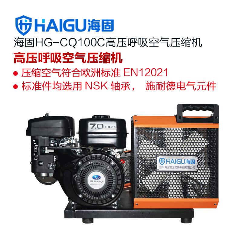 新款海固HG-CQ100C高压呼吸空气压缩机 正压式空气呼吸器充气泵