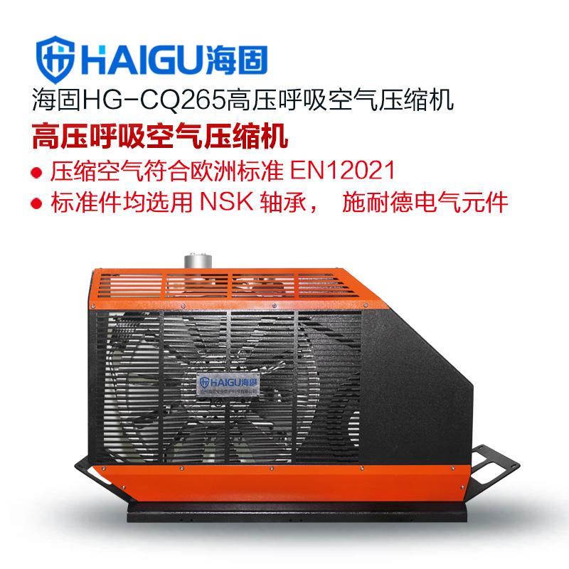 新款海固HG-CQ265空气呼吸器充气泵 高压呼吸空气压缩机