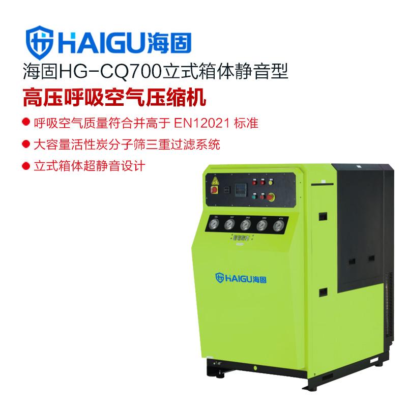 新品海固HG-CQ700高压呼吸空气压缩机 正压式空气呼吸器充气泵 打气机