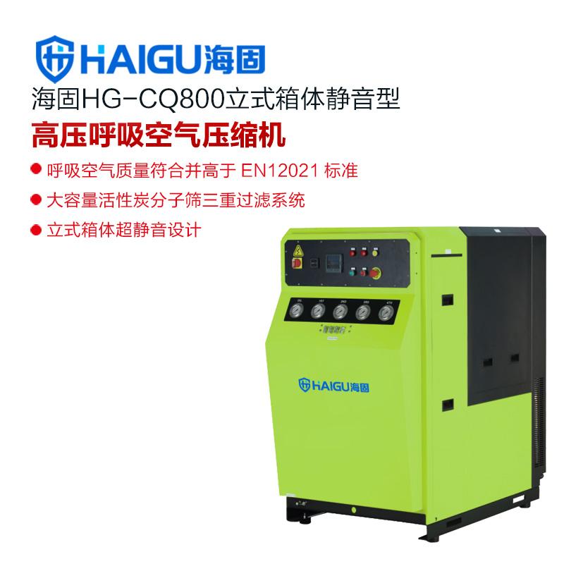 海固HG-CQ800高压呼吸空气压缩机 正压式空气呼吸器充气泵 新款厂家直销