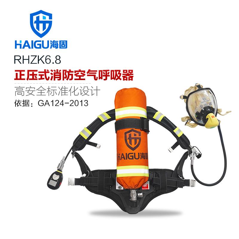 3C认证!海固RHZK6.8 正压式消防空气呼吸器 GA常规套装