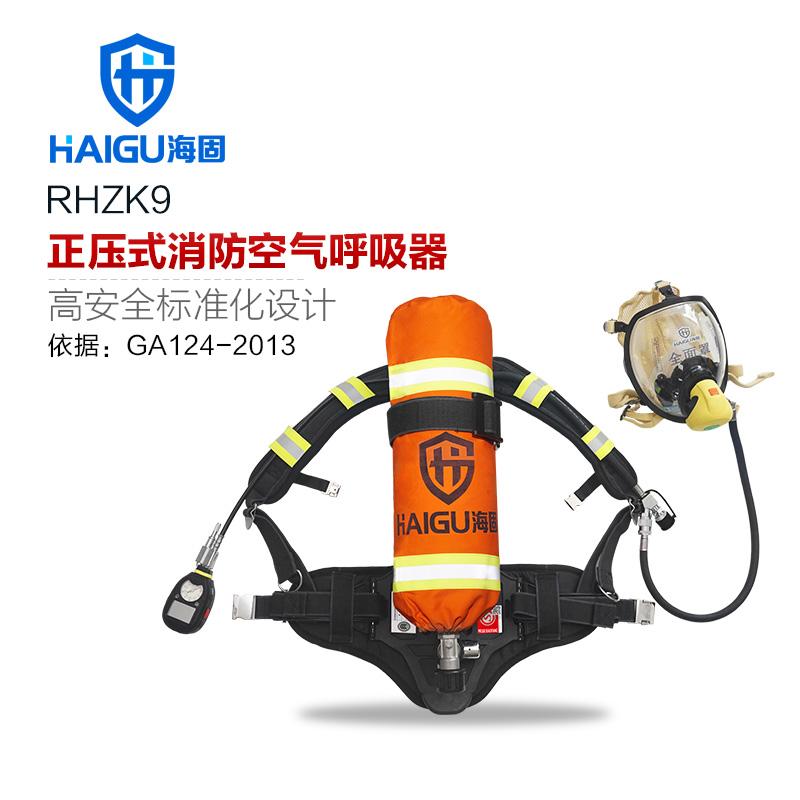 3C认证!海固RHZK9 正压式消防空气呼吸器 GA常规套装