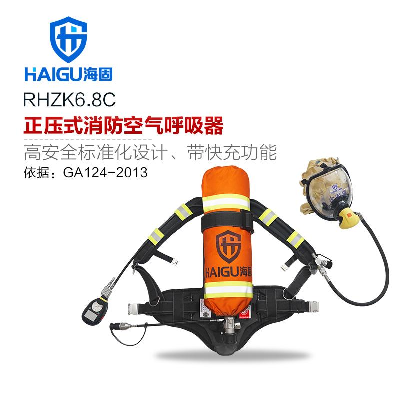3C认证!海固RHZK6.8C 正压式消防空气呼吸器 GA快充套装