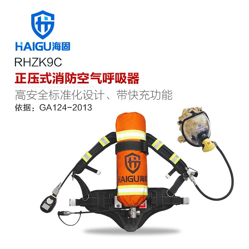 3C认证!海固RHZK9C 正压式消防空气呼吸器 GA快充套装