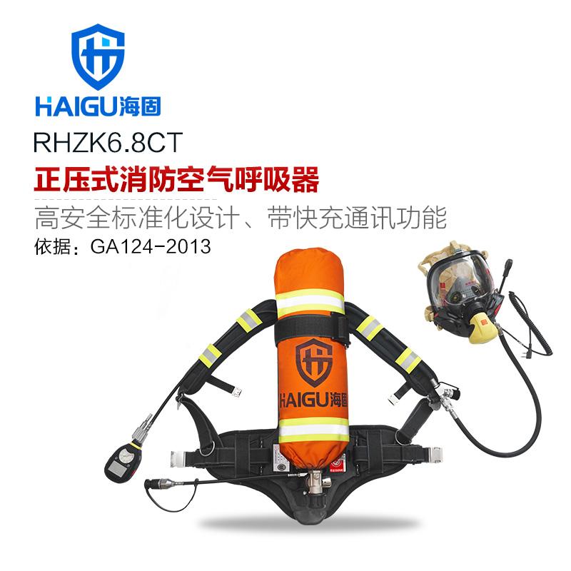 3C认证!海固RHZK6.8CT 正压式消防空气呼吸器 GA快充通讯套装