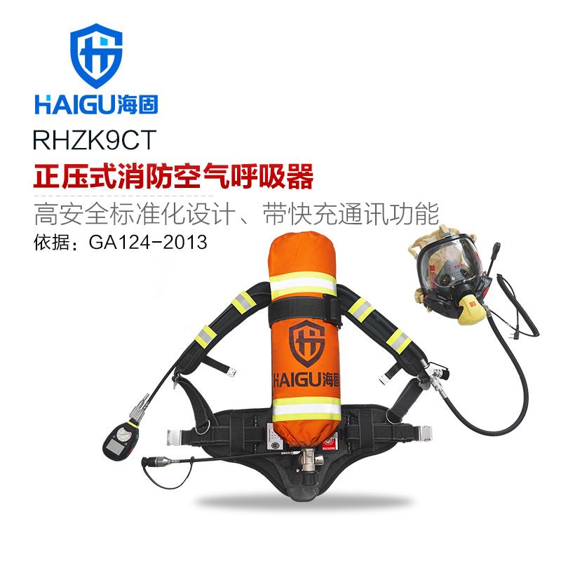 3C认证!海固RHZK9CT 正压式消防空气呼吸器 GA快充通讯套装