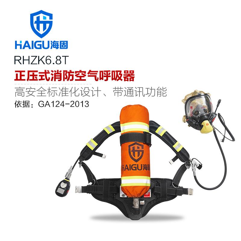 3C认证!海固RHZK6.8T 正压式消防空气呼吸器 GA通讯套装